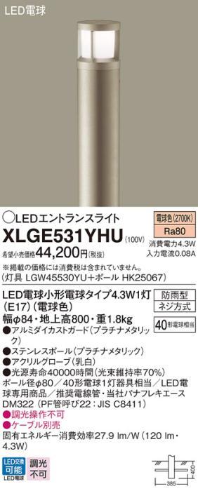 LEDエントランスライトXLGE531YHU(LGW45530YU+HK25067)(プラチナメタリック・・・