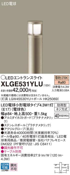 LEDエントランスライトXLGE531YLU(LGW45530YU+HK25069)(プラチナメタリック・・・