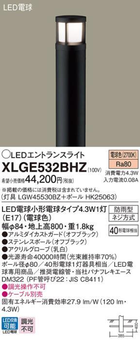 LEDエントランスライトXLGE532BHZ(LGW45530BZ+HK25063)(オフブラック)(電・・・