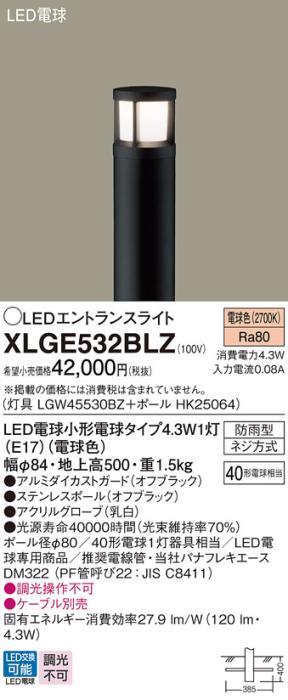 LEDエントランスライトXLGE532BLZ(LGW45530BZ+HK25064)(オフブラック)(電・・・