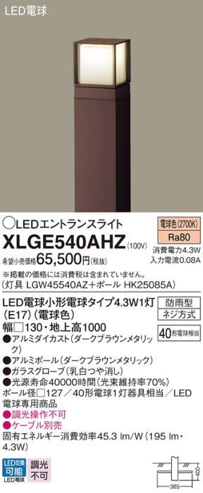LEDエントランスライトXLGE540AHZ(LGW45540AZ+HK25085A)(ダークブラウンメタ・・・