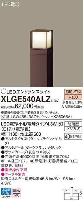 LEDエントランスライトXLGE540ALZ(LGW45540AZ+HK25065A)(ダークブラウンメタ・・・