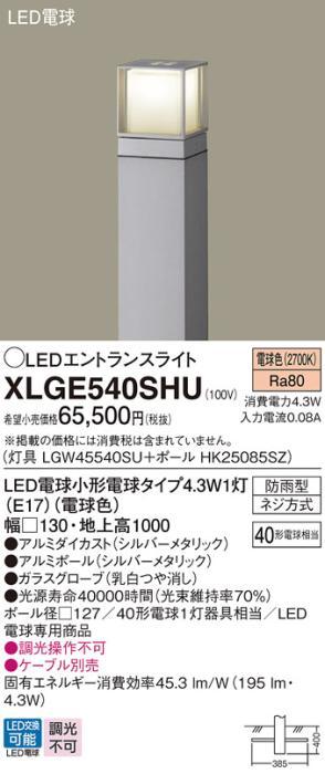 LEDエントランスライトXLGE540SHU(LGW45540SU+HK25085SZ)(シルバーメタリッ・・・