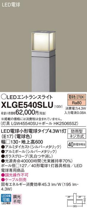 LEDエントランスライトXLGE540SLU(LGW45540SU+HK25065SZ)(シルバーメタリッ・・・
