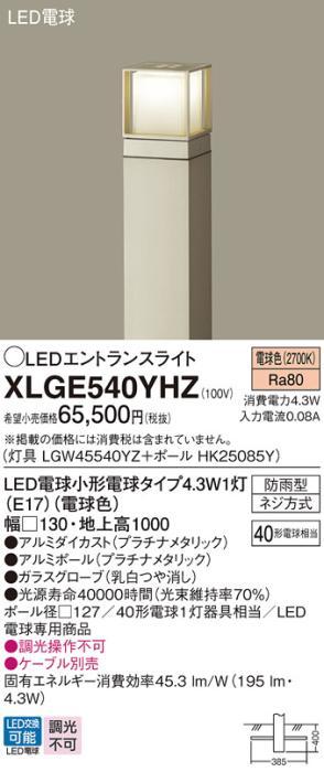 LEDエントランスライトXLGE540YHZ(LGW45540YZ+HK25085Y)(プラチナメタリック・・・