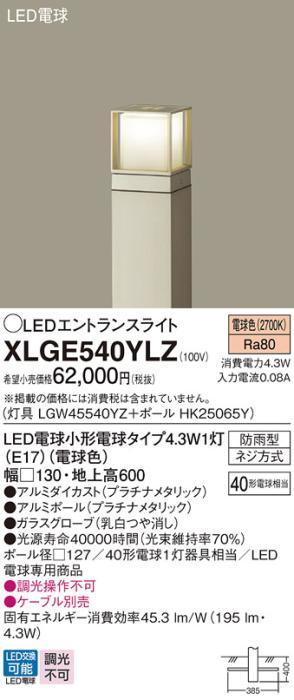 LEDエントランスライトXLGE540YLZ(LGW45540YZ+HK25065Y)(プラチナメタリック・・・