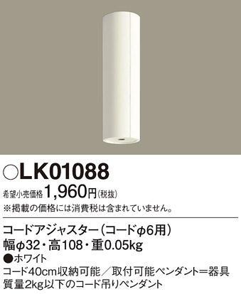 コードアジャスター LK01088 パナソニックPanasonic