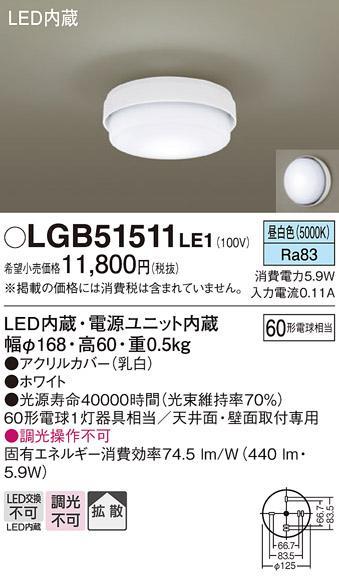 天井直付型・壁直付型 LED小型シーリング LGB51511LE1 (電気工事必要)パナ・・・