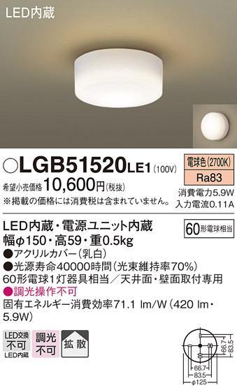 ■天井直付型・壁直付型 LED小型シーリング LGB51520LE1 (電気工事必要)パ・・・