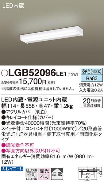 LEDキッチンライト LGB52096LE1 (電気工事必要)パナソニックPanasoni・・・