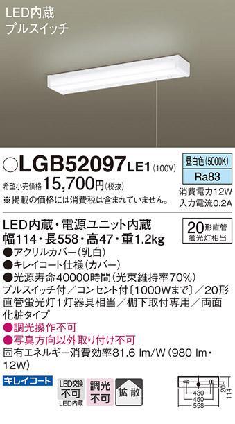 LEDキッチンライト LGB52097LE1 (電気工事必要)パナソニックPanasoni・・・