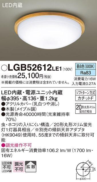 LED小型シーリング LGB52612LE1 (内玄関・廊下用)(カチットF)パナソニッ・・・