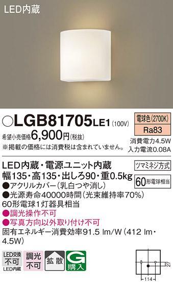 LEDブラケット LGB81705LE1 かまぼこ型(電球色)(電気工事必要)パナソニックPanasonic