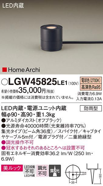 (防雨型)LEDガーデンライト LGW45825LE1 (電源プラグ付)パナソニックPana・・・