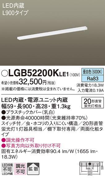 キッチンライト(L900)(スイッチ付)両面化粧 LGB52200KLE1 (電気工事必要・・・