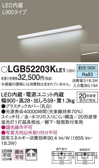 キッチンライト(L900)(スイッチ付)天壁兼用 LGB52203KLE1 (電気工事必要・・・