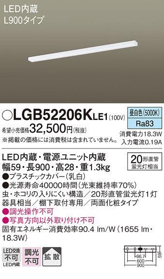 キッチンライト(L900)両面化粧 LGB52206KLE1 (電気工事必要)パナソニック・・・