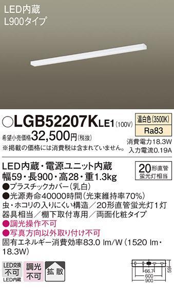 キッチンライト(L900)両面化粧 LGB52207KLE1 (電気工事必要)パナソニック・・・