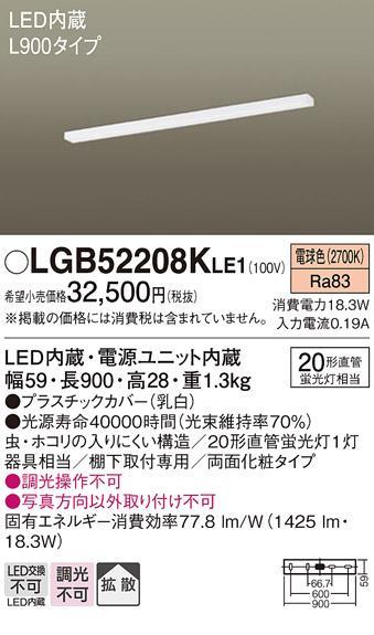 キッチンライト(L900)両面化粧 LGB52208KLE1 (電気工事必要)パナソニック・・・