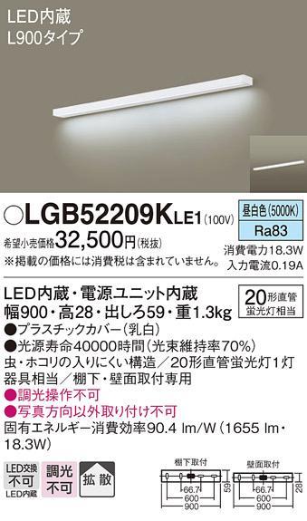 キッチンライト(L900)天壁兼用 LGB52209KLE1 (電気工事必要)パナソニック・・・