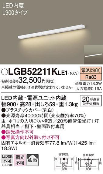 キッチンライト(L900)天壁兼用 LGB52211KLE1 (電気工事必要)パナソニック・・・