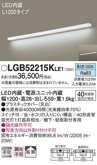 キッチンライト(L1200)(スイッチ付)天壁兼用 LGB52215KLE1 (電気工事必・・・