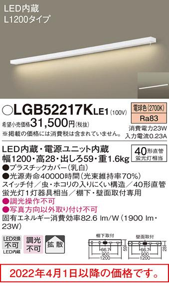 キッチンライト(L1200)(スイッチ付)天壁兼用 LGB52217KLE1 (電気工事必・・・