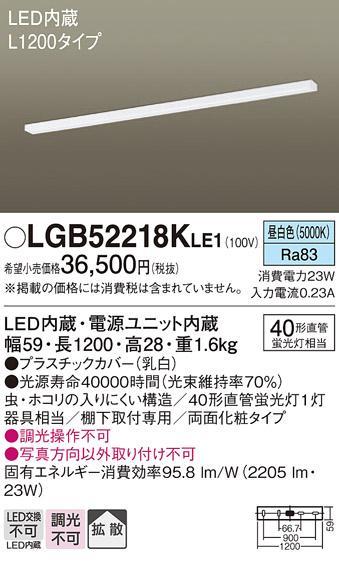 キッチンライト(L1200)両面化粧 LGB52218KLE1 (電気工事必要)パナソニッ・・・