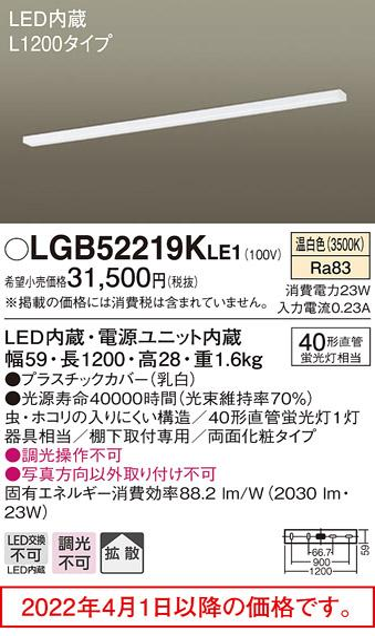 キッチンライト(L1200)両面化粧 LGB52219KLE1 (電気工事必要)パナソニッ・・・