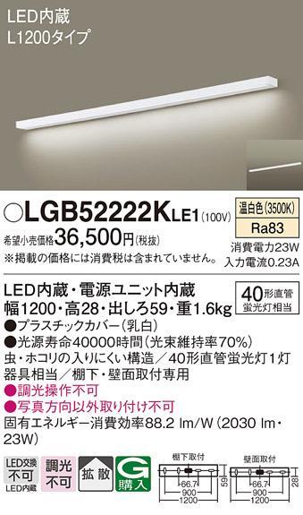 キッチンライト(L1200)天壁兼用 LGB52222KLE1 (電気工事必要)パナソニッ・・・