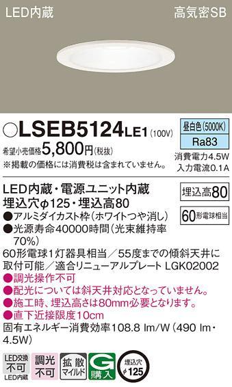 LEDダウンライト(昼白色) LSEB5124LE1 (電気工事必要)パナソニックPanaso・・・