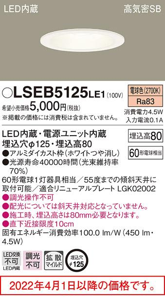 LEDダウンライト(電球色) LSEB5125LE1 (電気工事必要)パナソニックPanaso・・・