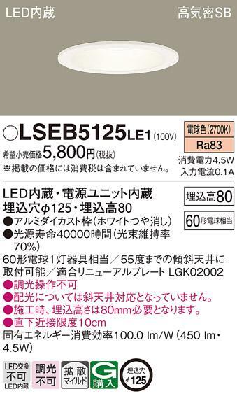LEDダウンライト(電球色) LSEB5125LE1 (電気工事必要)パナソニックPanaso・・・