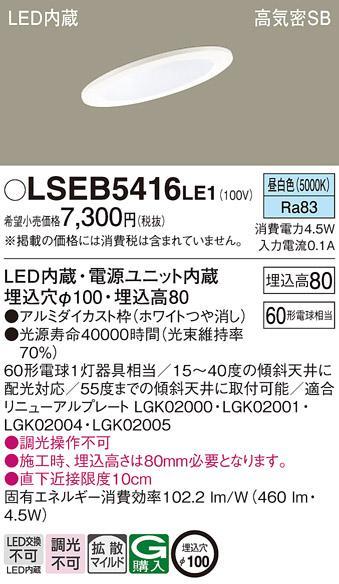 LEDダウンライト(拡散)(昼白色) LSEB5416LE1 (電気工事必要)パナソニッ・・・