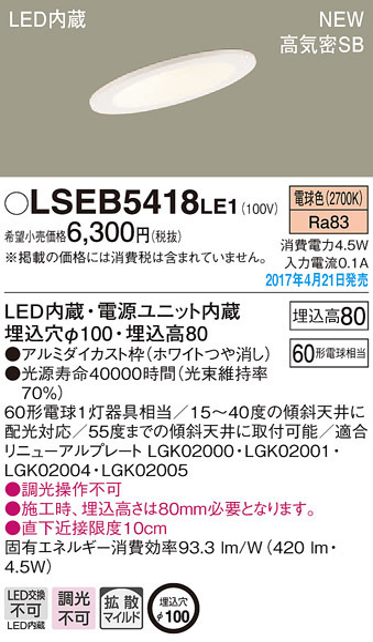 LEDダウンライト(拡散)(電球色) LSEB5418LE1 (電気工事必要)パナソニッ・・・