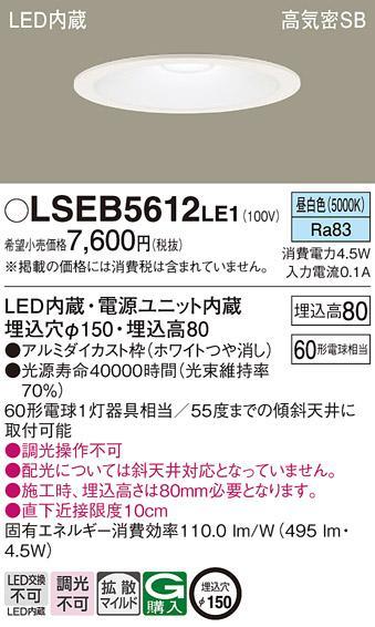 LEDダウンライト(昼白色) LSEB5612LE1 (電気工事必要)パナソニックPanaso・・・