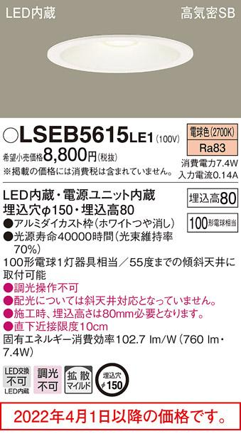 LEDダウンライト(電球色) LSEB5615LE1 (電気工事必要)パナソニックPanaso・・・