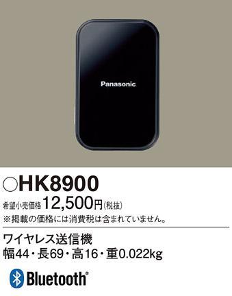 HK8900 別売テレビ用ワイヤレス送信機(Bluetooth)パナソニックPanasonic