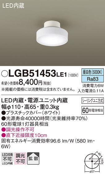 LEDダウンシーリング LGB51453LE1 (60形)(拡散)(昼白色)(シーリングユニ方・・・