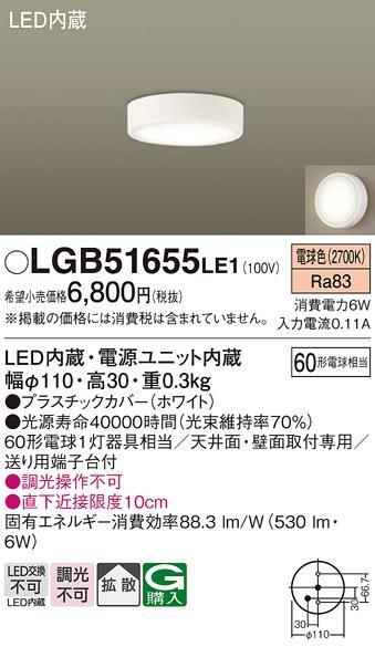 ■LEDダウンシーリング LGB51655LE1 (60形)(拡散)(電球色)(電気工事必要)・・・