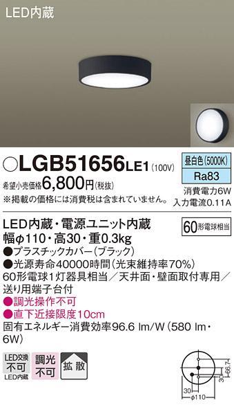 LEDダウンシーリング LGB51656LE1 (60形)(拡散)(昼白色)(電気工事必要)パ・・・