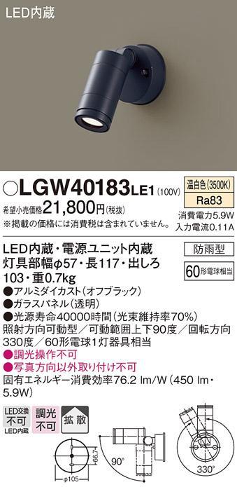 (防雨型)LEDスポットライト LGW40183LE1 (60形)(拡散)(温白色)(電気工事・・・