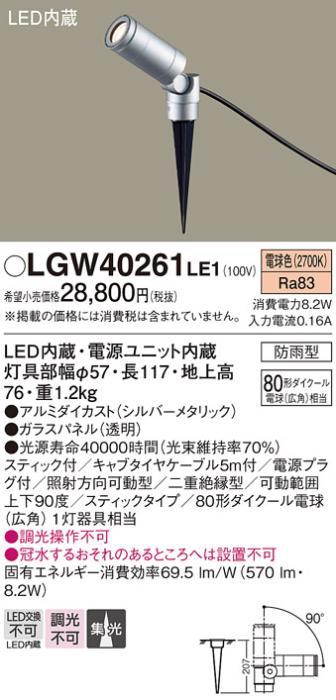 (防雨型)LEDスポットライト LGW40261LE1 80形(集光)(電球色)コンセント用・・・