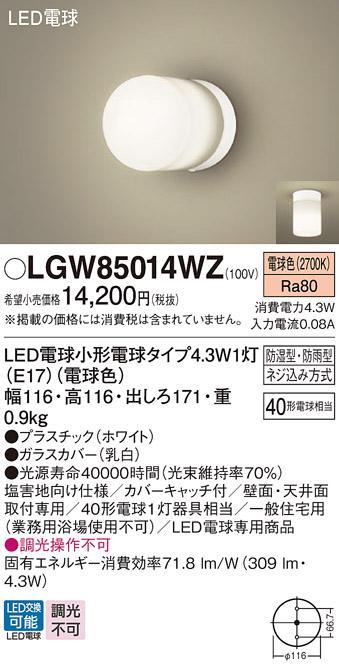 (防湿型・防雨型)LEDブラケット LGW85014WZ (電球色)(ホワイト)(電気工事・・・