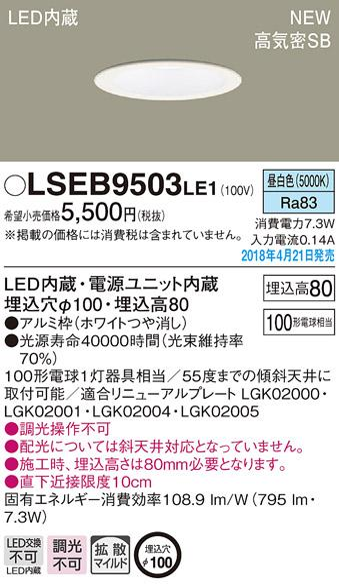 LEDダウンライト LSEB9503LE1 (LGB76310LE1相当品)(100形)(拡散)(昼白色)(・・・
