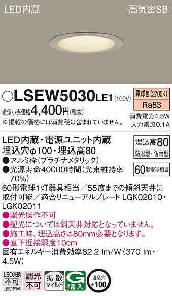 (防湿型・防雨型)LEDダウンライト LSEW5030LE1 (LGW72122LE1相当品)(60形)(・・・