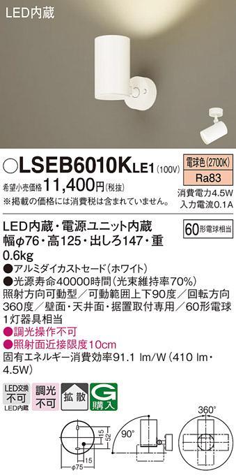 (直付)LEDスポットライト LSEB6010KLE1 (LGB84522KLE1相当品)(60形)(電球色・・・