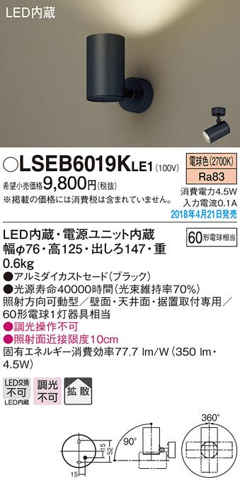 (直付)LEDスポットライト LSEB6019KLE1 (LGB84527KLE1相当品)(60形)(拡散)(・・・