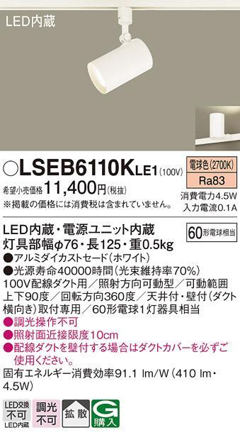 (ダクトレール用)LEDスポットライト LSEB6110KLE1 (LGB54522KLE1相当品)(60・・・
