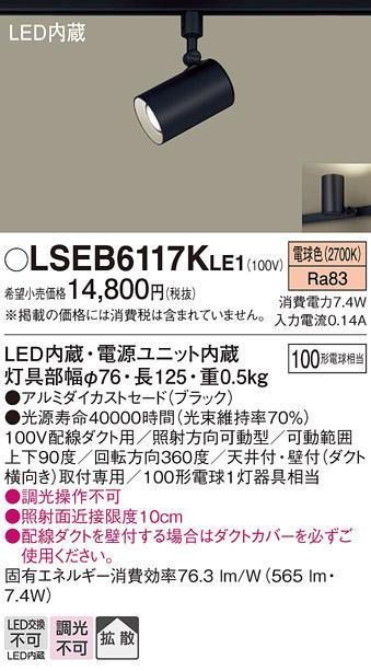 (ダクトレール用)LEDスポットライト LSEB6117KLE1 (LGB54555KLE1相当品)(10・・・